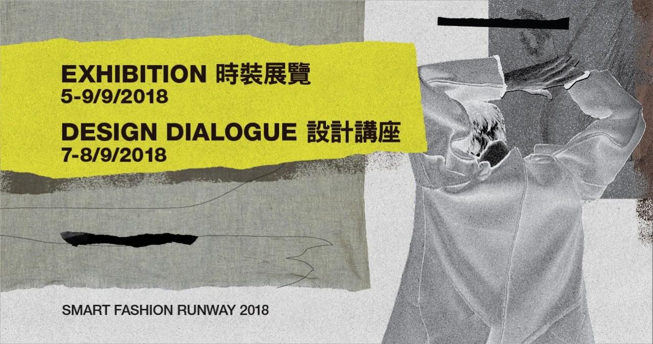 展覽及設計講座